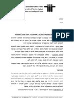מכתב למפלגות סוגיות אבטלה ורווחה בחירות 2013