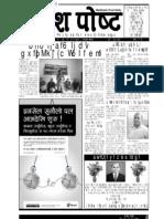 Madhesh Post 2069-08-30