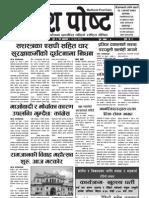 Madhesh Post 2069-09-01