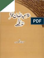 Hazrat Abdullah Ibn e Umar K 100 Qissay by Maulana Muhammad Awais Sarwar