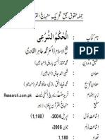 Al Hukmu Sharai 1