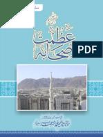 Azmat e Sahaba by Maulana Shah Muhammad Hakeem Akhter