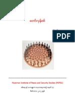 MIPSS War and Strategic Studies Paper 4