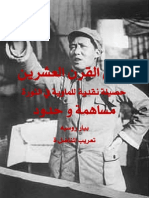 صين القرن العشرين- حصيلة نقدية للماوية في الثورة