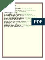 Bani of Bhagat Bhikhan