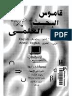(قاموس مصطلحات البحث العلمي (عربي - إنجليزي