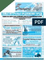 Gazeta 16