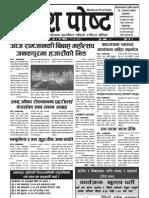 Madhesh Post 2069-09-02