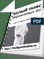 Lean Six Sigma White Belt Work Book