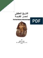 التاريخ الحقيقي لمصر القديمة