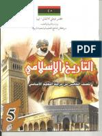 كتاب التاريخ للصف الخامس