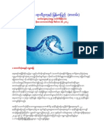 Burmese Water Resources and the World - paper - Maung Kyay Yay, MoeMaKa