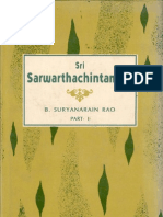 Sarwartha Chintamani