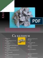калциум