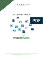 2012年網路社群白皮書