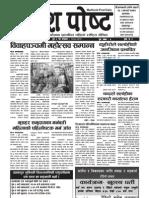 Madhesh Post 2069-09-03