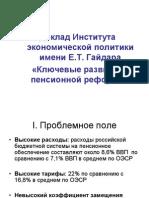 Ключевые развилки пенсионной реформы - Презентация