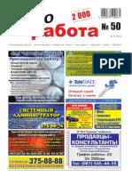 Aviso-rabota (DN) - 50 /084/