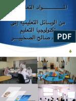 المواد التعليمية من الوسائل التعليمية إلى تكنولوجيا التعليم