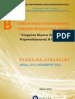 Πρακτικά του Β' Πανελληνίου Επιστημονικού Συνεδρίου Προσχολικής Αγωγής της ΕΛ.ΕΠ.Ε.Π.Α.