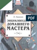Encyklopedia domashnievo mastera. Odincov.pdf