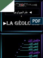 علم-الجيوليوجيا