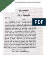 Viman Shastra Few of the 344 ORIGINAL SANSKRUT PAGES by Rishi Bhargava.pdf