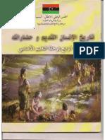 كتاب التاريخ للصف الرابع