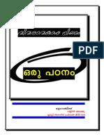 Vivaravakasa Niyamam Oru Padanam