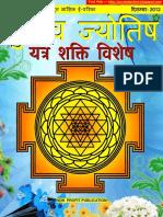 Gurutva Jyotish Dec-2012