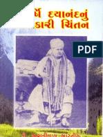 Revolutionary Thinking of Maharshi Dayananda Saraswati (Maharshi Dayaananda kaa kraantikaari chintan) Gujarati book