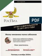 Отчет 2011-2012