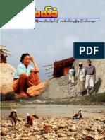 Excluded in Burmese