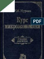 Nureev