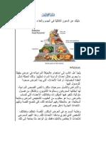 دليلك عن الدهون الثلاثية في الجسم والغذاء
