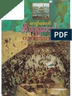 O! Jerusalem By