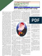 Salamevatan_204(1 Feb.pdf