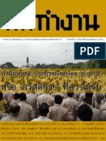 วารสารคนทำงานพฤศจิกายน 2555