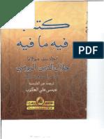 كتاب فيه ما فيه   جلال الدين الرومي