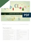 Δήμος Αριστοτέλη - Πρόγραμμα Χειμερινών Αριστοτελείων 2012