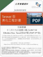 Taraval Streetscape Chinese Dec 2012