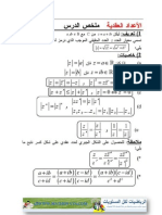 ملخص درس الأعداد العقدية للثانية باك علوم