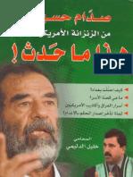 صدام حسين من الزنزانة الأمريكية هذا ما حدث