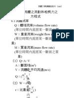 第六章 柏努力之方程式(講義)