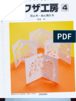 Kikuti, Kiyoshi - Kirigami 4-Insectos, aves, flores y árboles (ja)
