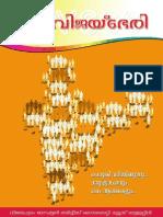 Vijaybheri July 2012 for Website