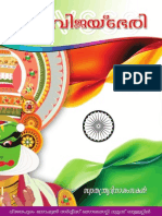 Vijaybheri Aug 2012 for Website