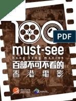 百部不可不看的香港電影
