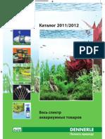 Каталог Dennerle 2011-2012