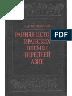 Грантовский-Ранняя история иранских племён Передней Азии-2007.pd
